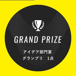 GRAND PRIZE アイデア部門賞 グランプリ 1点