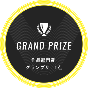 GRAND PRIZE 作品部門賞グランプリ 1点