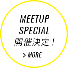 MeetUp Special 開催決定 !