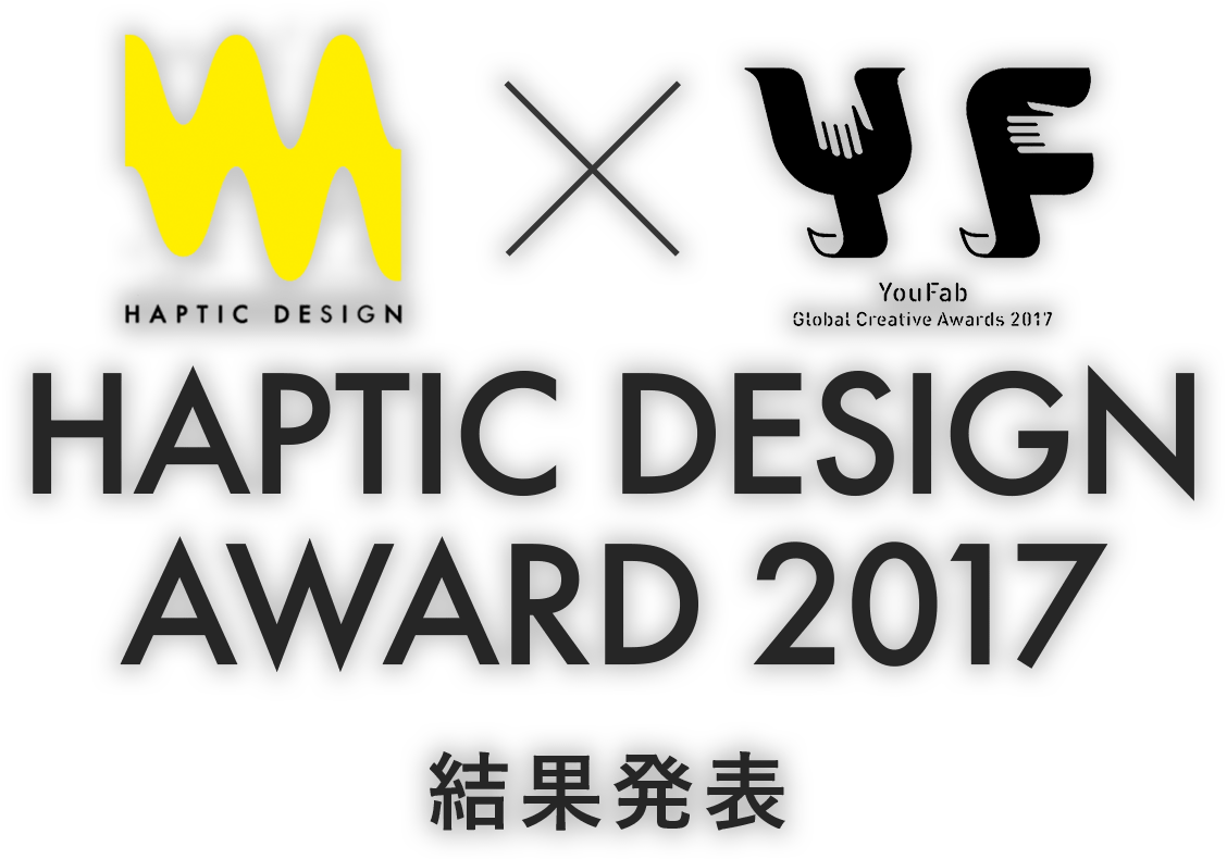 HAPTIC DESIGN × YouFab Global Creative Awards 2017 HAPTIC DESIGN AWARD 2017結果発表