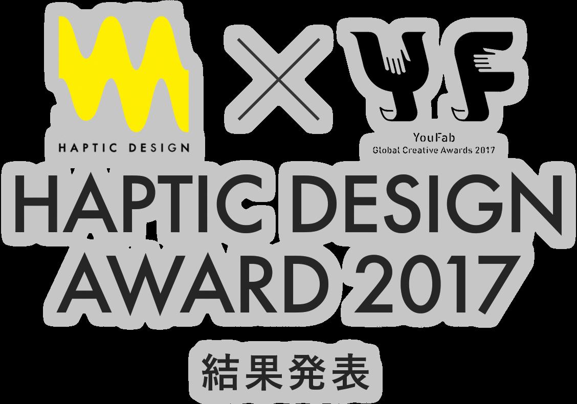 HAPTIC DESIGN × YouFab Global Creative Awards 2017 HAPTIC DESIGN AWARD 2017結果発表