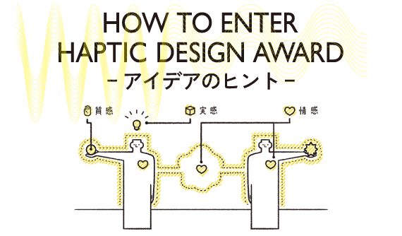 HOW TO ENTER HAPTIC DESIGN AWARD ハプティックデザインのヒント