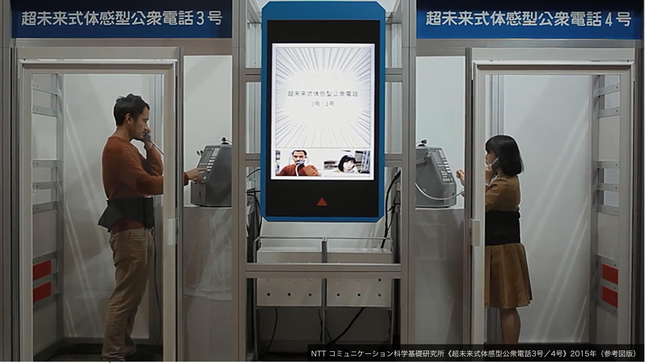超未来式体感型公衆電話の画像