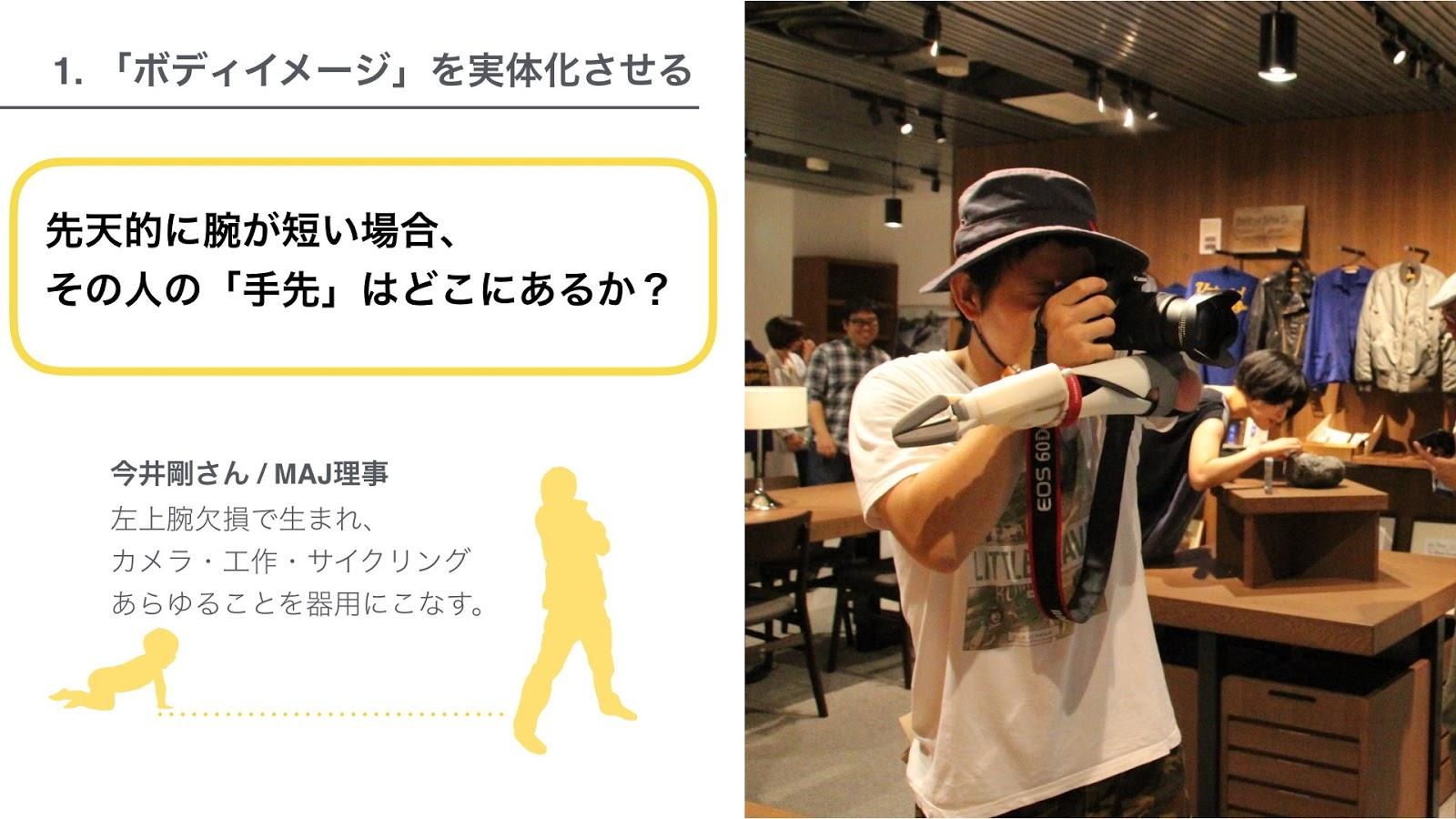 今井さんの写真