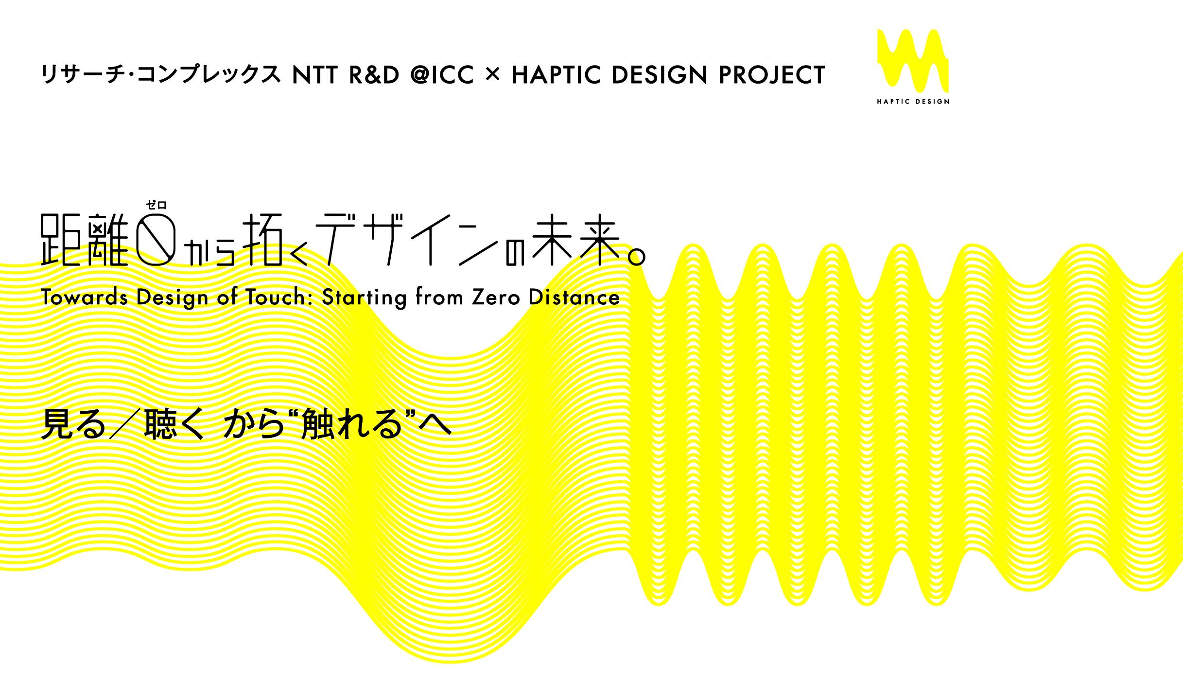 """リサーチ・コンプレックス NTT R&D @ICC×HAPTIC DESIGN PROJECT  「距離0から拓くデザインの未来─見る/聴くから""""触れる""""へ」開催"""