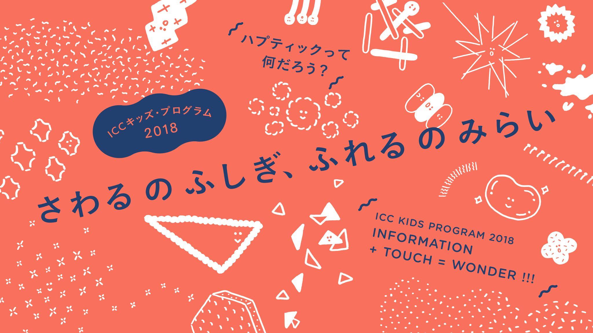 【News】NTTインターコミュニケーション・センター [ICC] 夏休みイベント「ICC キッズ・プログラム 2018 さわるのふしぎ、ふれるのみらい」にHAPTIC DESIGN PROJECTも企画協力